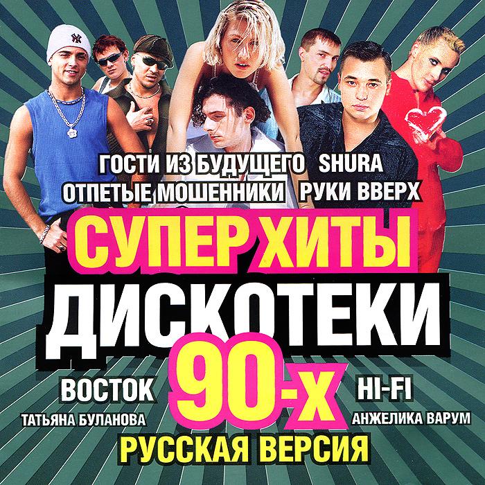 Супер Хиты Дискотеки 90-х. Русская версия