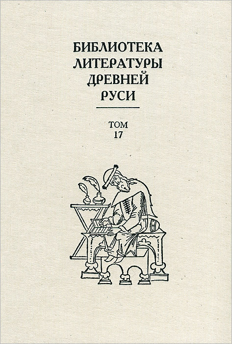 Библиотека литературы Древней Руси. Том 17. XVII век