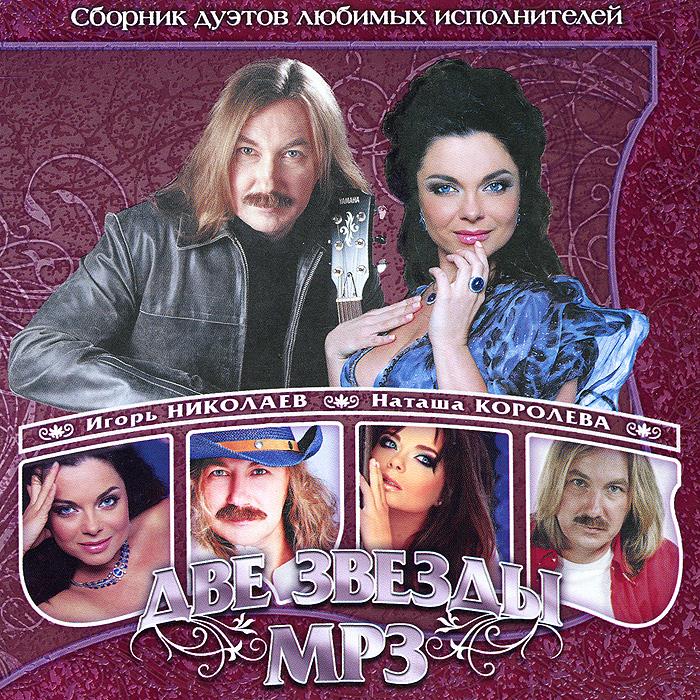 Две Звезды MP3. Игорь Николаев и Наташа Королева (mp3) mp3 ep14w