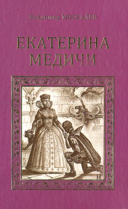 839d7f29786e Автор продолжает жесткий и правдивый рассказ о религиозных и политических  распрях, захлестнувших французский двор. Черная королева, как прозвали  недруги ...