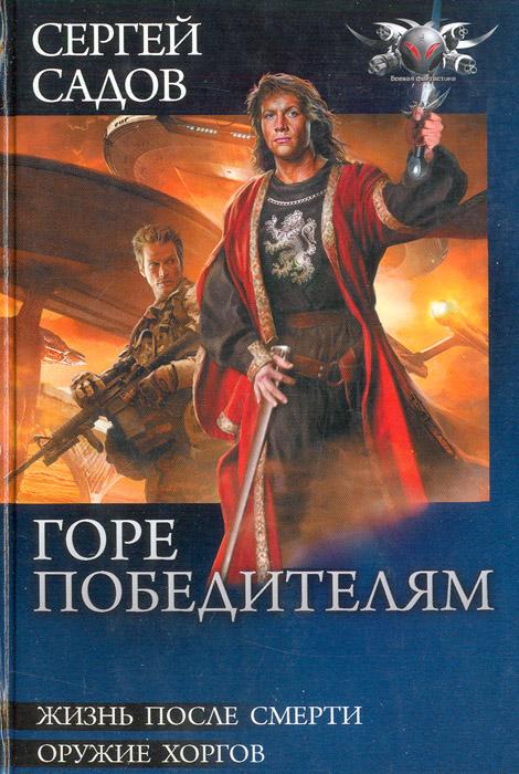 Сергей Садов Горе победителям. Жизнь после смерти. Оружие хоргов
