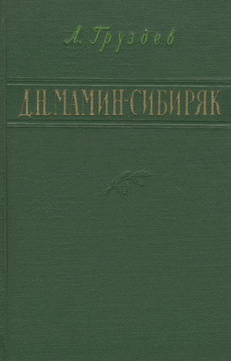 А. Груздев Д. Н. Мамин-Сибиряк