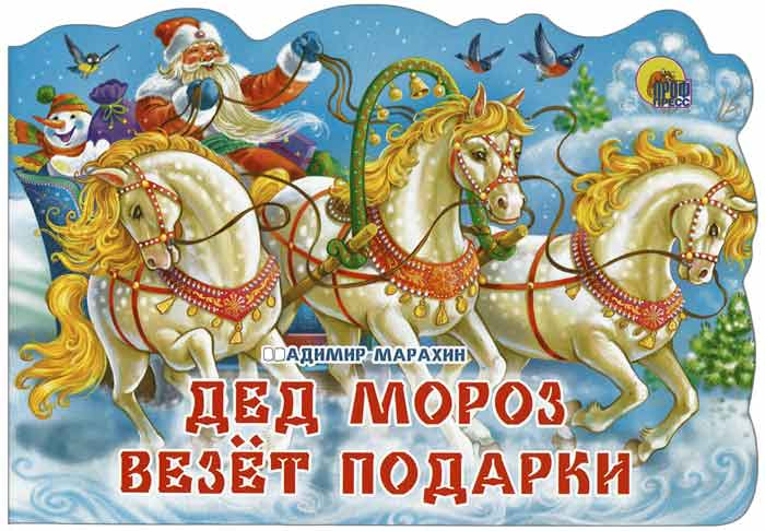 Владимир Марахин Дед Мороз везет подарки