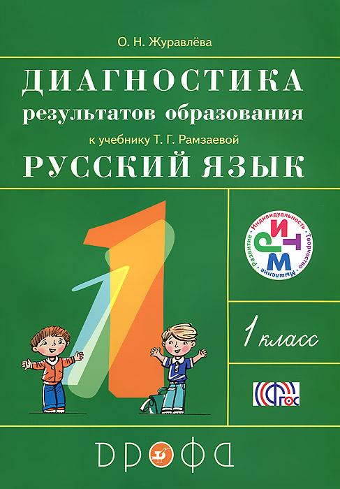 О. Н. Журавлева Русский язык. 1 класс. Диагностика результатов образования