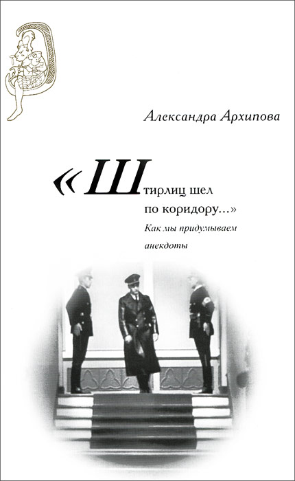 "Книга ""Штирлиц шел по коридору…"": Как мы придумываем анекдоты. Александра Архипова"