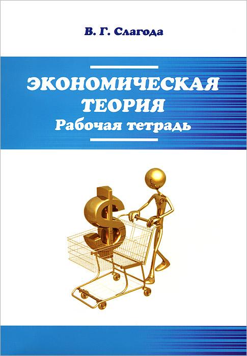 В. Г. Слагода Экономическая теория. Рабочая тетрадь