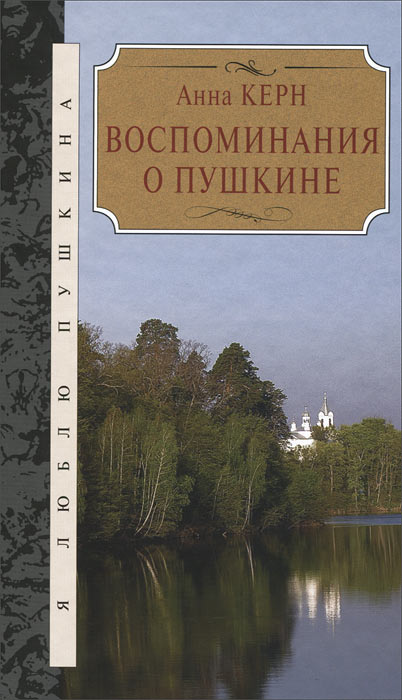 Анна Керн Анна Керн. Воспоминания о Пушкине
