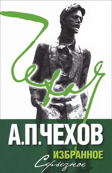 А. П. Чехов А. П. Чехов. Избранное. В 2 томах. Том 2. Серьезное
