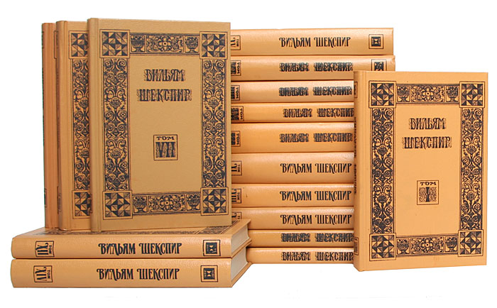 Вильям Шекспир Вильям Шекспир. Собрание избранных произведений в 16 томах (комплект из 16 книг) вильям шекспир вильям шекспир собрание избранных произведений том 8