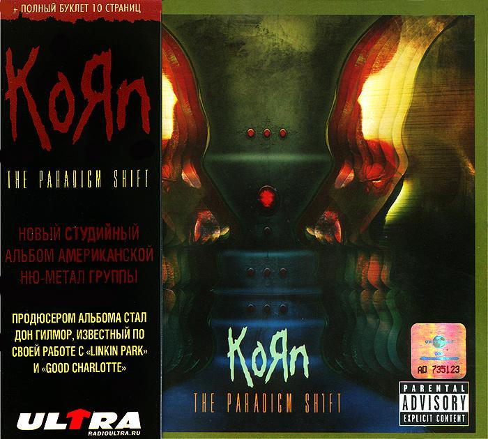 Korn Korn. The Paradigm Shift