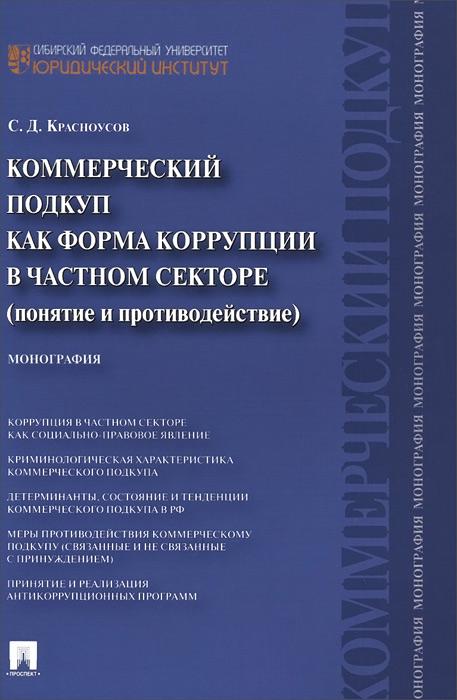 С. Д. Красноусов Коммерческий подкуп как форма коррупции в частном секторе (понятие и противодействие) отопление электричеством в частном доме отзывы