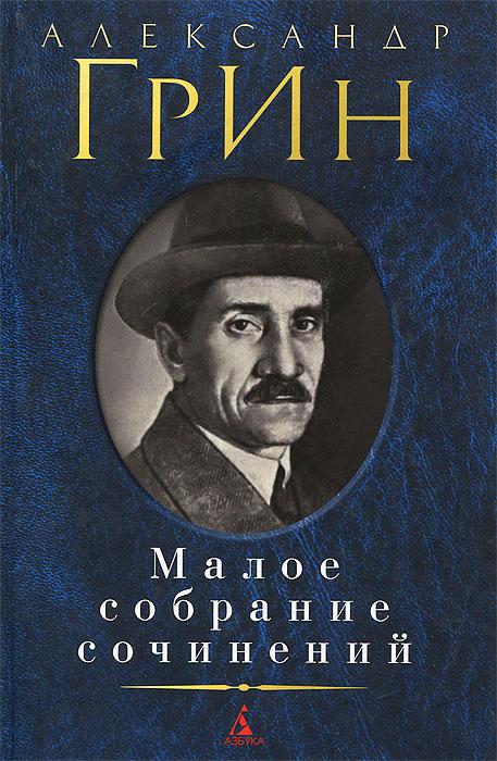 Александр Грин Александр Грин. Малое собрание сочинений