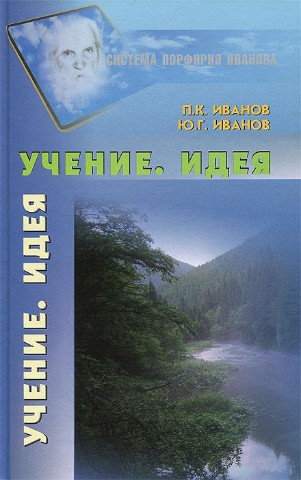 П. К. Иванов, Ю. Г. Иванов Учение. Идея
