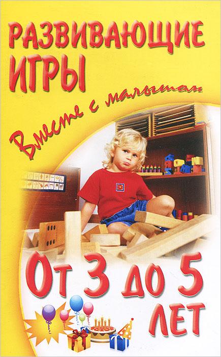 А. С. Галанов Развивающие игры. От 3 до 5 лет