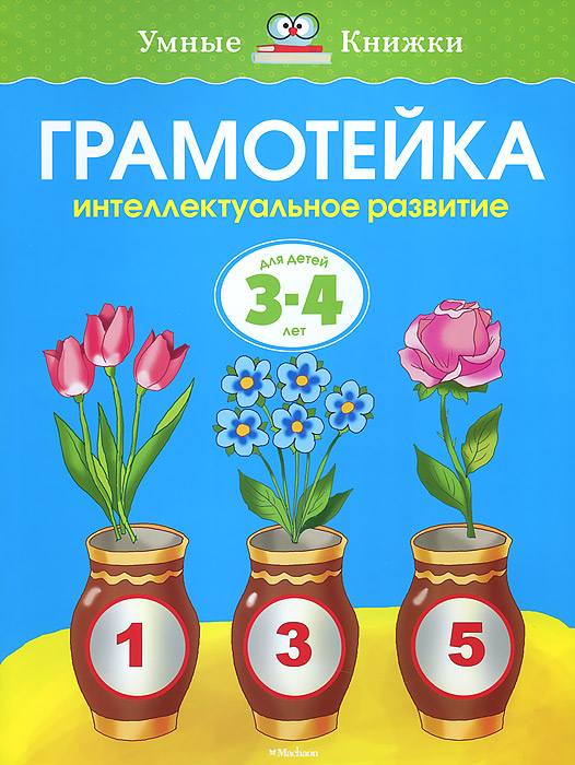 О. Н. Земцова Грамотейка. Интеллектуальное развитие детей 3-4 лет