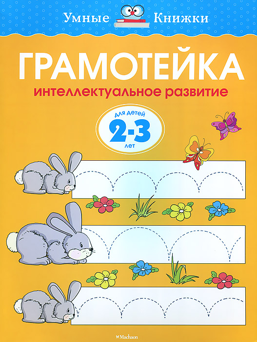 О. Н. Земцова Грамотейка. Интеллектуальное развитие детей 2-3 лет