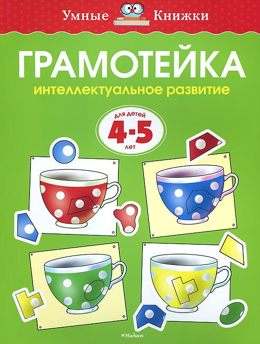 О. Н. Земцова Грамотейка. Интеллектуальное развитие детей 4-5 лет