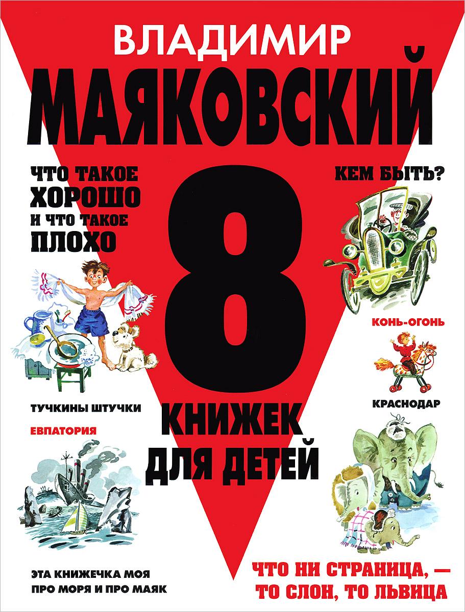 Книга 8 книжек для детей. Владимир Маяковский