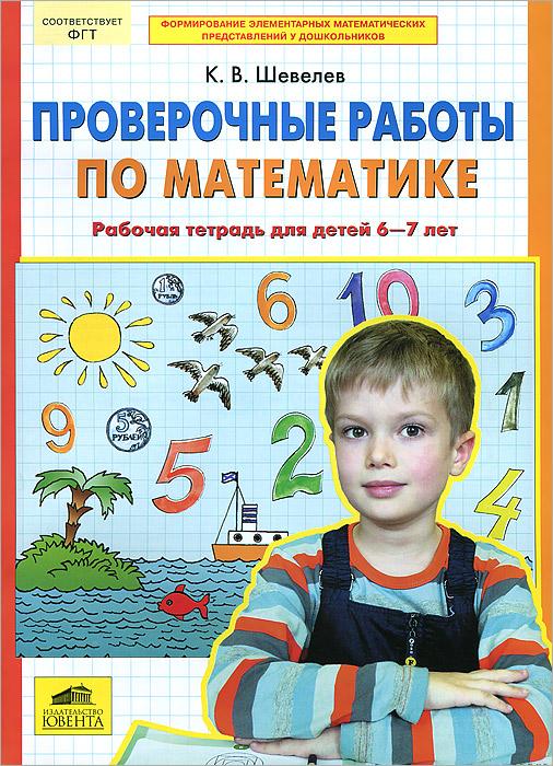 К. В. Шевелев. Проверочные работы по математике. Рабочая тетрадь для детей 6-7 лет