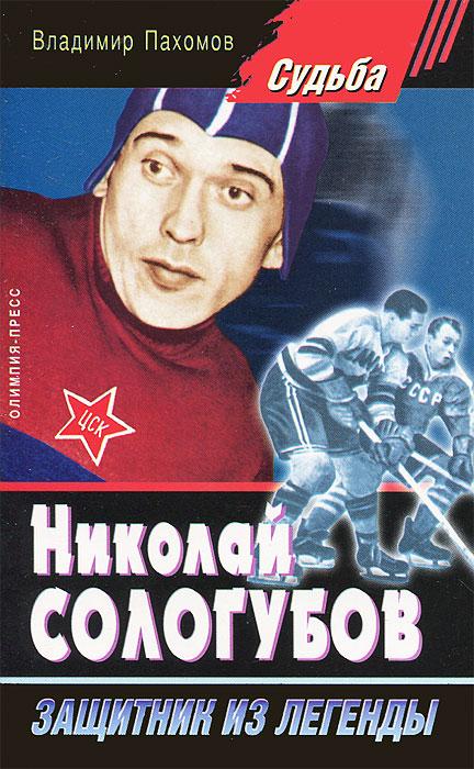Владимир Пахомов Николай Сологубов. Защитник из легенды