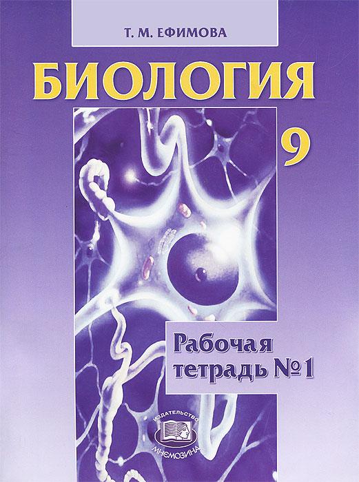 Т. М. Ефимова Биология. 9 класс. Рабочая тетрадь №1