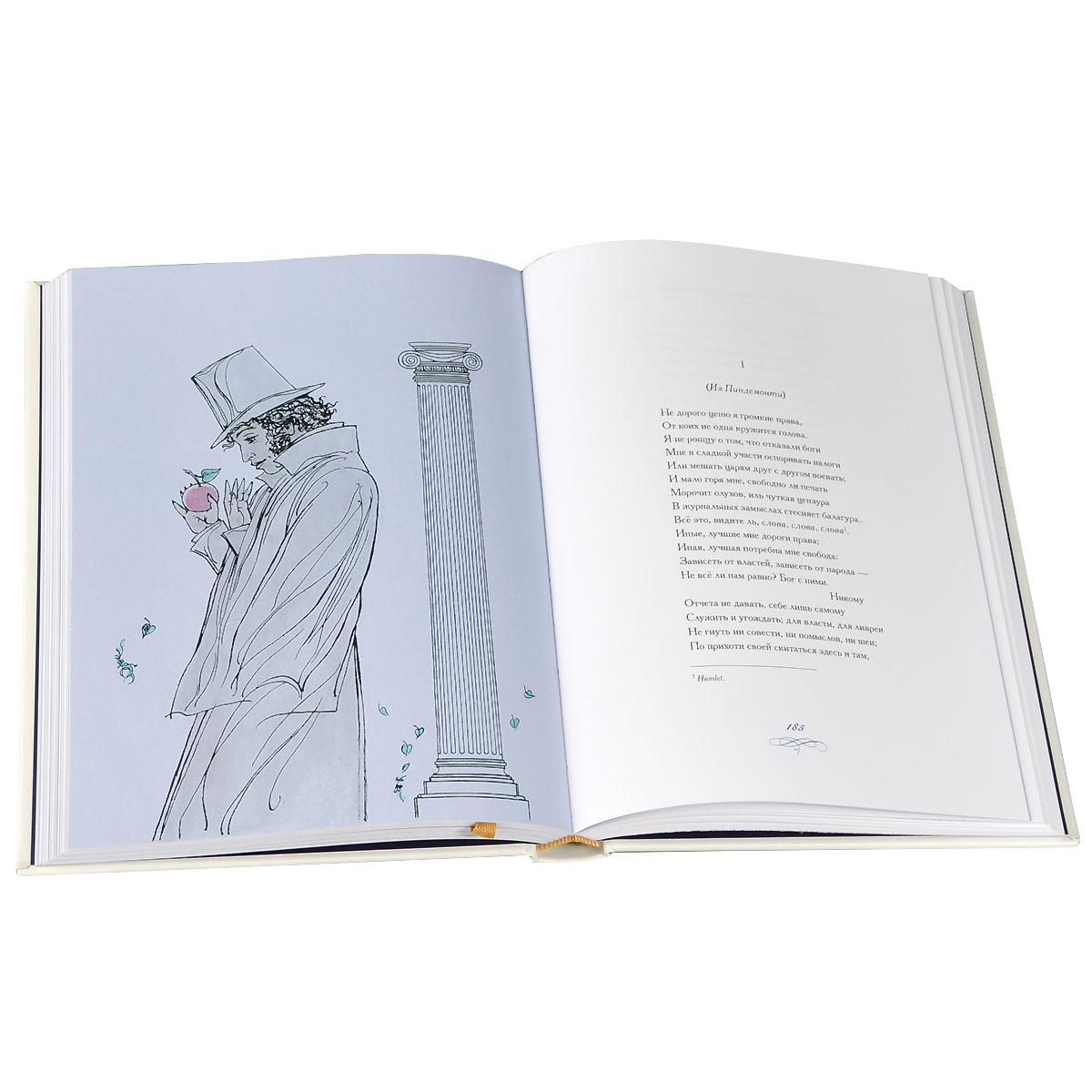 Книга А. С. Пушкин. Лирические циклы (подарочное издание). А. С. Пушкин