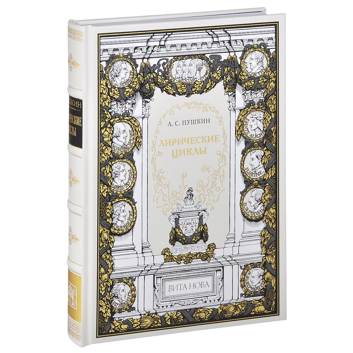 А. С. Пушкин А. С. Пушкин. Лирические циклы (подарочное издание)