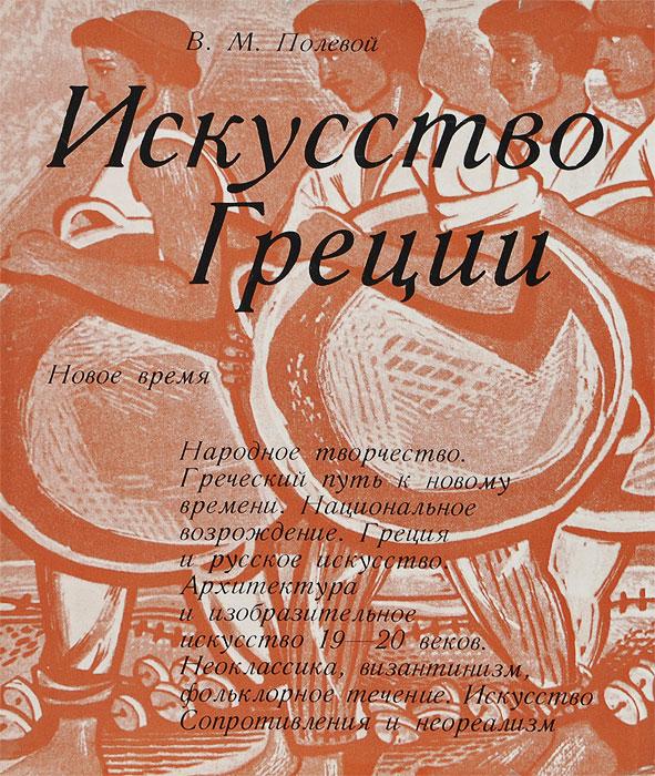 В. М. Полевой Искусство Греции. Новое время