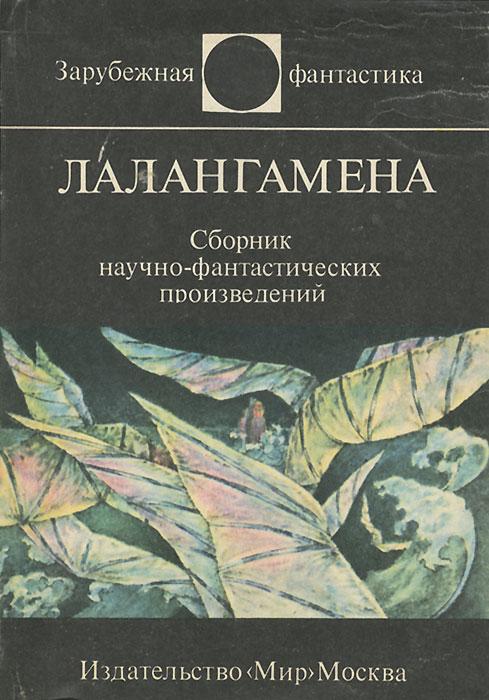 Виталий Бабенко,Владимир Баканов Лалангамена