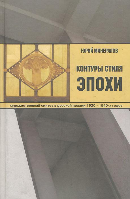 Юрий Минералов Контуры стиля эпохи. Художественный синтез в русской поэзии 1920-1940-х годов