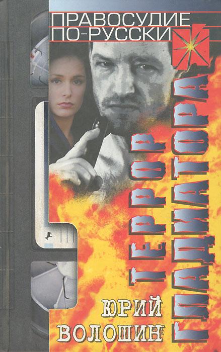 Юрий Волошин Террор Гладиатора юрий волошин женщины для братвы