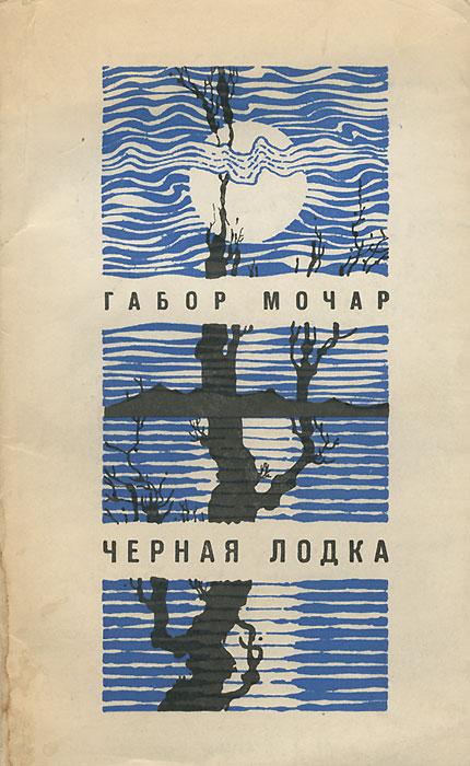 Габор Мочар Черная лодка
