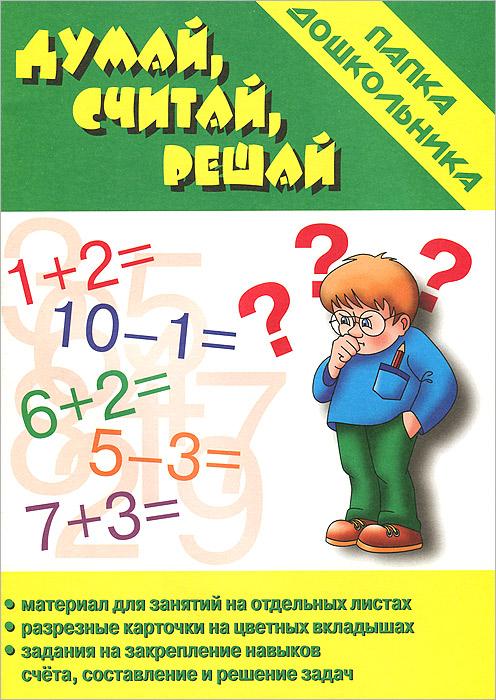 Думай, считай, решай. Папка дошкольника думай считай решай папка дошкольника