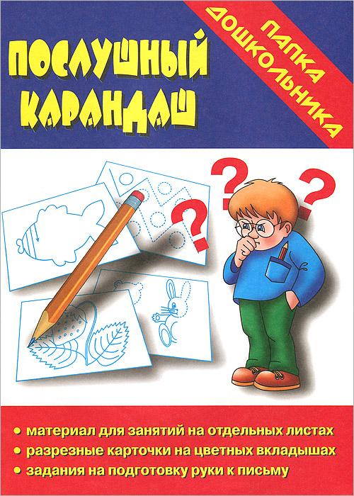 Послушный карандаш. Папка дошкольника послушный карандаш 5 6 лет
