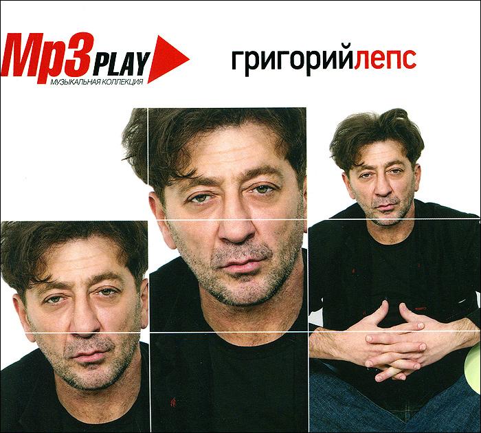 Григорий Лепс Григорий Лепс (mp3) григорий лепс полный вперед