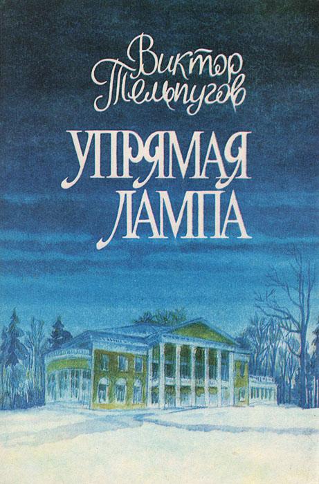 Виктор Тельпугов Упрямая лампа