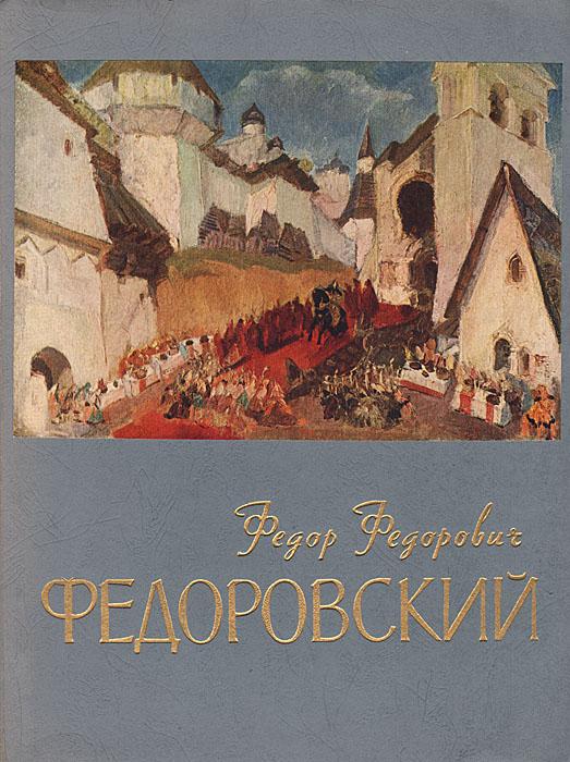Федор Федорович Федоровский. Избранные произведения. Альбом