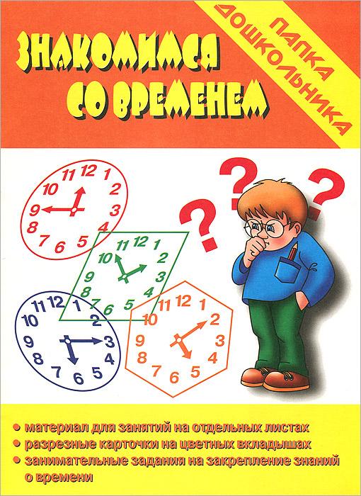 Знакомимся со временем. Папка дошкольника времена года природные явления время суток 16 обучающих карточек