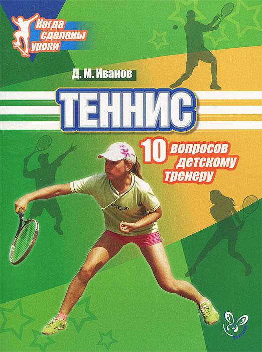 цена на Д. М. Иванов Теннис. 10 вопросов детскому тренеру