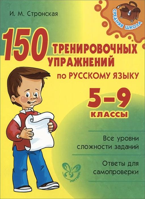 И. М. Стронская 150 тренировочных упражнений по русскому языку. 5-9 классы цена