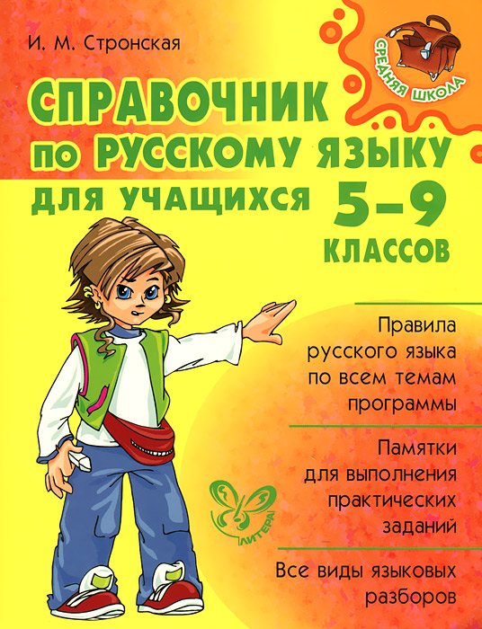 И. М. Стронская Русский язык. 5-9 классы. Справочник