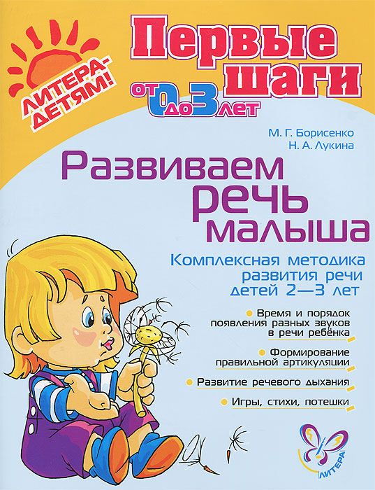 М. Г. Борисенко, Н. А. Лукина Развиваем речь малыша. Комплексная методика развития речи детей 2-3 лет