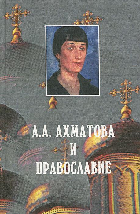 Валерий Алексеев А. А. Ахматова и православие