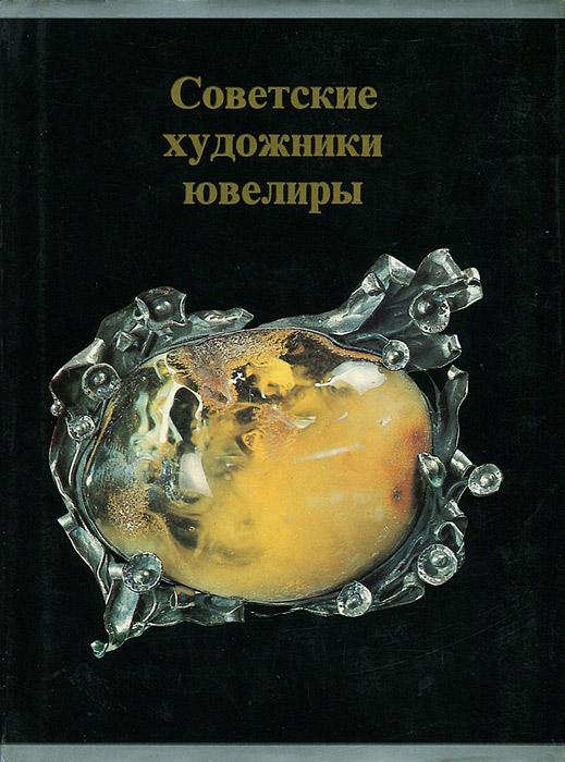 М. А. Ильин, В. А. Елкова, Л. Ф. Романова Советские художники-ювелиры