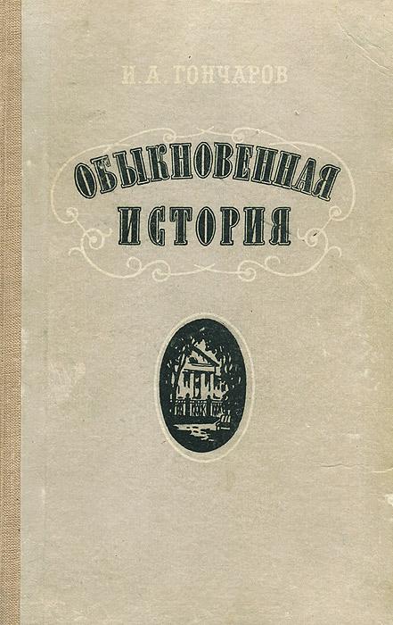 И. А. Гончаров Обыкновенная история