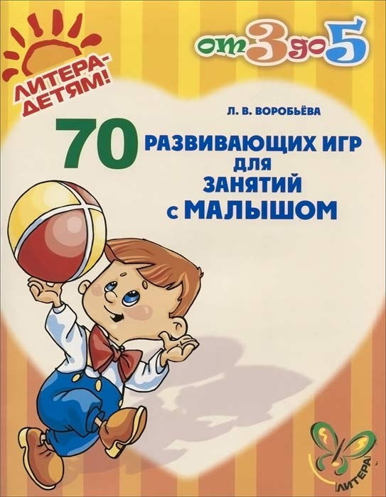 Л. В. Воробьева 70 развивающих игр для занятий с малышом