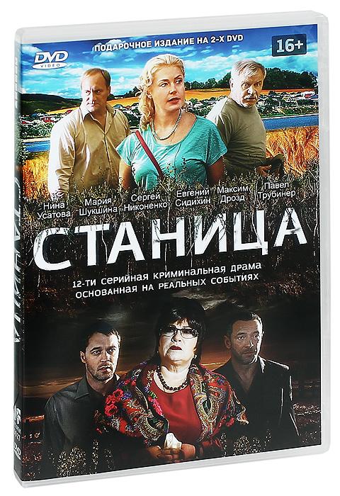 Станица: Cерии 1-12 (2 DVD)