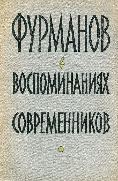 Фурманов в воспоминаниях современников