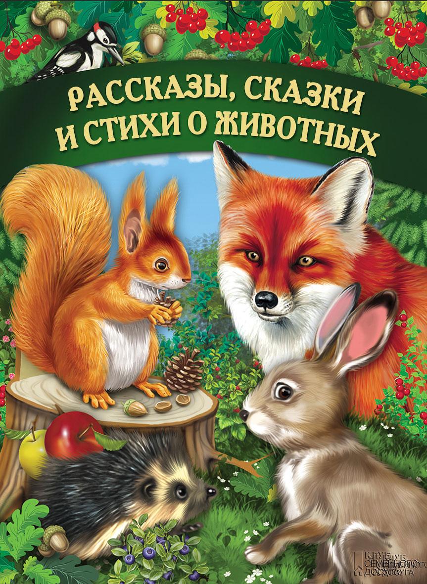 Книги с рассказами о животных с авторами список одной стороне