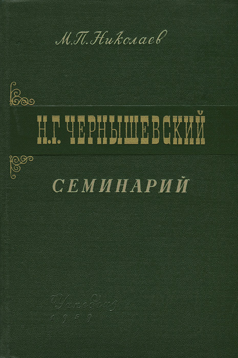 М. П. Николаев Н. Г. Чернышевский. Семинарий